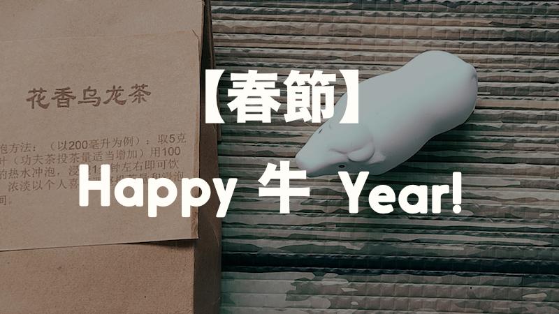 【春節】Happy 牛 Year!
